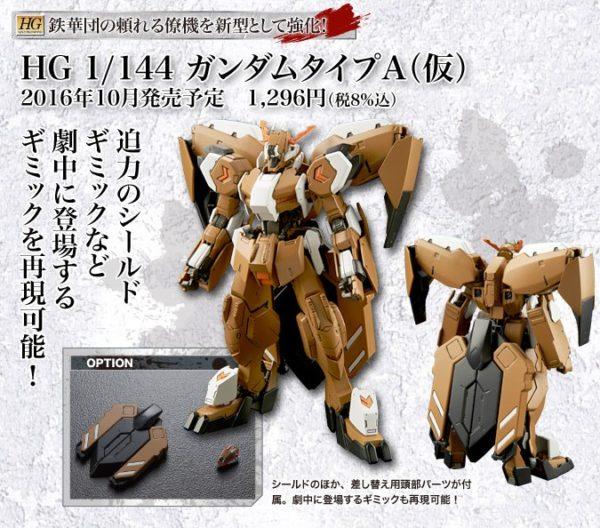 HG 1/144 Gundam Type A