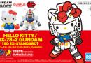 Vorrätig: Hello Kitty /RX-78-2 Gundam (SD EX-Standard)