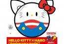 Vorrätig: Hello Kitty x Haro (Anniversary Model)